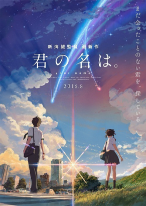 your-name3